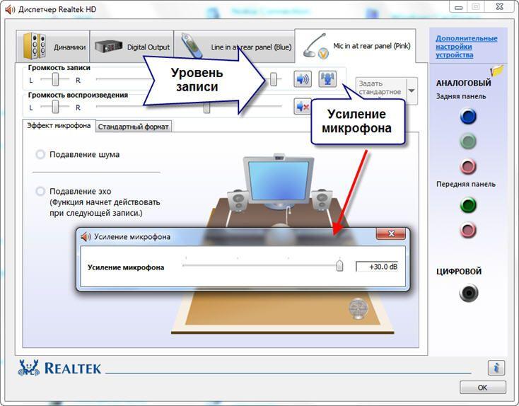 Как сделать чтобы звук компьютера был в скайпе 1