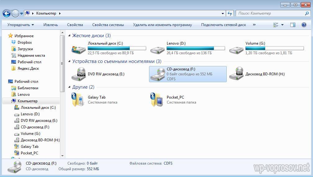 компьютер не отображает дисковод